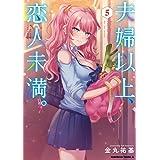 夫婦以上、恋人未満。 (5) (角川コミックス・エース)