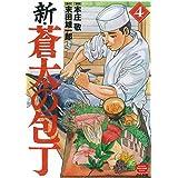 新・蒼太の包丁(4) (ぶんか社コミックス)