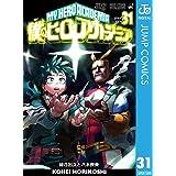 僕のヒーローアカデミア 31 (ジャンプコミックスDIGITAL)