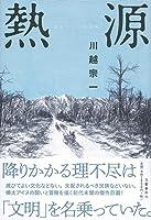 【第162回 直木賞受賞作】熱源