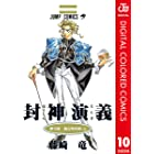 封神演義 カラー版 10 (ジャンプコミックスDIGITAL)