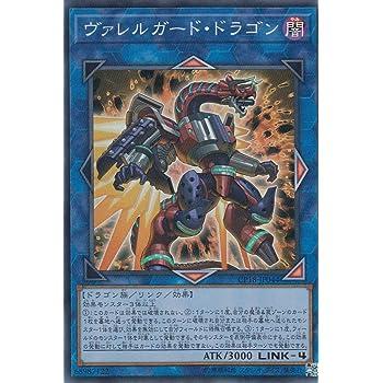 遊戯王 CP18-JP044 ヴァレルガード・ドラゴン (日本語版 スーパーレア) コレクターズパック2018