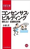 コンセンサス・ビルディング ―使える! 合意形成術 (日本経済新聞出版)