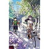 古見さんは、コミュ症です。 (16) (少年サンデーコミックス)