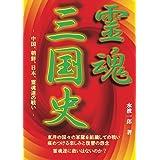 霊魂三国史: 中国、朝鮮、日本の霊魂達の戦い (MyISBN - デザインエッグ社)