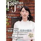 ロケーションジャパン2020年4月号(表紙:のん)[雑誌]