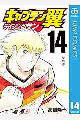 キャプテン翼 ライジングサン 14 (ジャンプコミックスDIGITAL) Kindle版