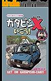 """ガタピシXでいこう!: ガタピシ車でいこう""""番外編"""""""