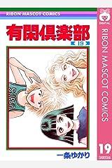 有閑倶楽部 19 (りぼんマスコットコミックスDIGITAL) Kindle版