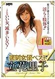復刻女優ベスト 立花里子 [DVD]