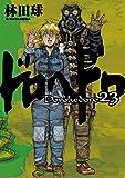 ドロヘドロ (23) (BIC COMICS IKKI)