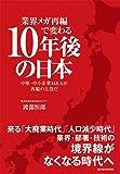 業界メガ再編で変わる10年後の日本