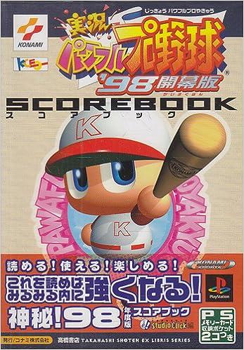 実況パワフルプロ野球'98開幕版...