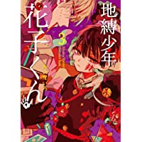 地縛少年 花子くん(3) (Gファンタジーコミックス)