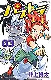 パズドラ(3) (てんとう虫コミックス)