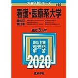 看護・医療系大学〈国公立 東日本〉 (2020年版大学入試シリーズ)