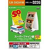 エレコム インクジェット用紙 スーパーファイン クラフト用 マット紙 A4 100枚 クラフト用 厚手 片面 0.210 mm 日本製 【お探しNo:D226】 EJK-SACA4100