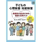 子どもの心理検査・知能検査 保護者と先生のための100%活用ブック