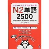 はじめての日本語能力試験 N2単語 2500 Hajimete no Nihongo Nouryoku-shiken N2 Tango 2500(English/Chinese/Vietnamese Edition) (はじめての日本語能力試験 単語