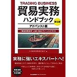 貿易実務ハンドブック アドバンスト版 第6版 「貿易実務検定」A級・B級オフィシャルテキスト