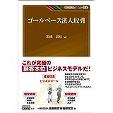 ゴールベース法人取引 (KINZAIバリュー叢書)
