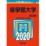 皇學館大学 (2020年版大学入試シリーズ)