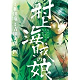 村上海賊の娘 (4) (ビッグコミックス)