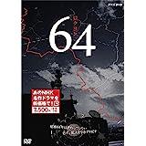 64 ロクヨン  (新価格) [DVD]