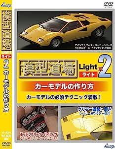 模型道場ライトx2 カーモデルの作り方 [DVD]