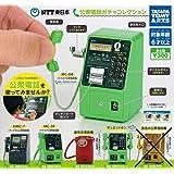 NTT東日本 公衆電話ガチャコレクション 5種セット ガチャガチャ