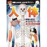 漫画でよめる! NHKスペシャル 人体-神秘の巨大ネットワーク-2 脂肪・筋肉・骨のひみつ! (漫画でよめる!NHKスペシャル人体)