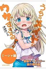 【無料版】うちのメイドがウザすぎる! ミーシャ編 (アクションコミックス) Kindle版