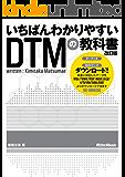 いちばんわかりやすいDTMの教科書 改訂版 (MIDI、AUDIOデータダウンロード対応)
