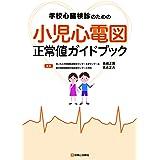 学校心臓検診のための 小児心電図正常値ガイドブック