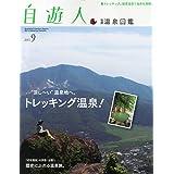 自遊人別冊 温泉図鑑 2013年 09月号 [雑誌]