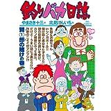 釣りバカ日誌(103) (ビッグコミックス)