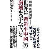 覇権・監視国家──世界は「習近平中国」の崩壊を望んでいる (WAC BUNKO 316)