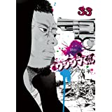 闇金ウシジマくん(33) (ビッグコミックス)