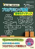 プログラミング教育導入の前に知っておきたい思考のアイディア (教育技術MOOK)