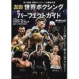 2020世界ボクシングパーフェクトガイド (B.B.MOOK1474)