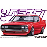 青島文化教材社 1/24 もっとグラチャン No.01 日産 ケンメリ2Dr 1972年型 (KGC110) プラモデル