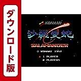 沙羅曼蛇 [3DSで遊べるファミリーコンピュータソフト][オンラインコード]