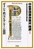 中世思想原典集成 精選1 ギリシア教父・ビザンティン思想 (平凡社ライブラリー)