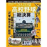 2020夏高校野球 総決算 [高校野球マガジンvol.16] (週刊ベースボール2020年9月23日号増刊)