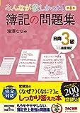 みんなが欲しかった! 簿記の問題集 日商3級 商業簿記 第8版 (みんなが欲しかった! シリーズ)
