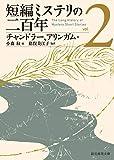短編ミステリの二百年2 (創元推理文庫)