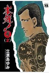 本気! Samdhana(サンダーナ) (2) (ヤングチャンピオン・コミックス) Kindle版
