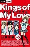 オレ様キングダム 5 (ちゃおフラワーコミックス)