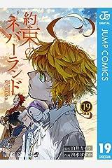約束のネバーランド 19 (ジャンプコミックスDIGITAL) Kindle版