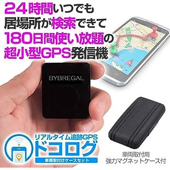 浮気調査マニュアル付! リアルタイム追跡 超小型GPS発信機 ドコログ<車外取付磁石箱セット> 届いて即使えて追加費用無し!【選べるプラン3種類/移動履歴 の記録も、 今どこ?もすぐチェック!】追跡 ・ 浮気調査 ・ プロ仕様 怪しい と思ったら 即チェック!/ VN-GPS-TS01